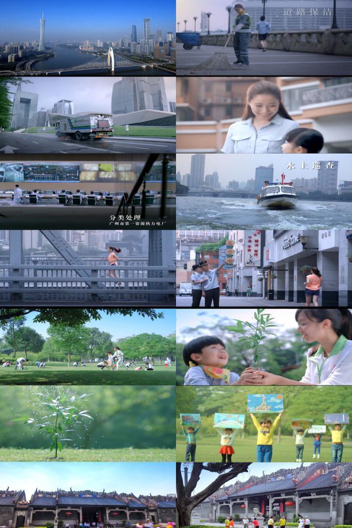 公益广告保护城市保护环境广州美丽景色