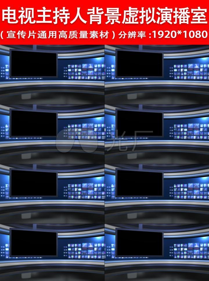 主持人背景虚拟演播室(推荐)