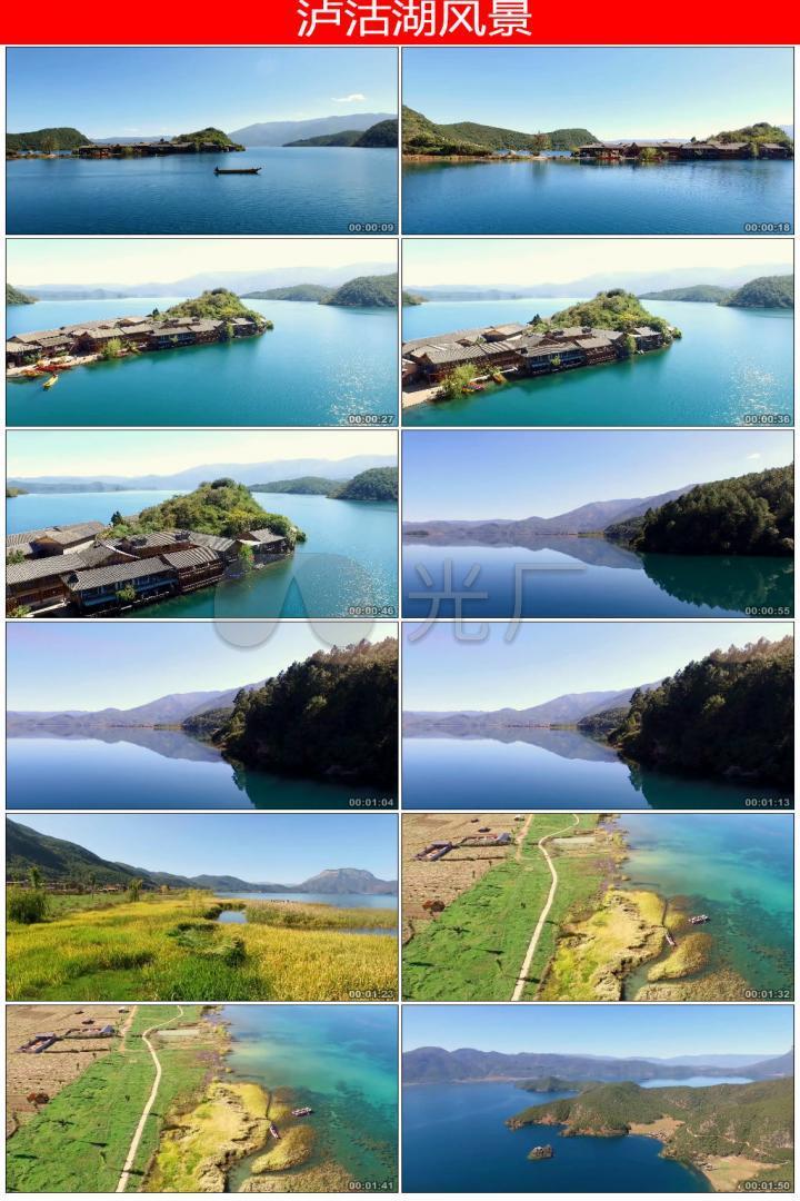 航拍泸沽湖