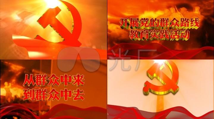 党的群众路线视频七一建党节建军国庆
