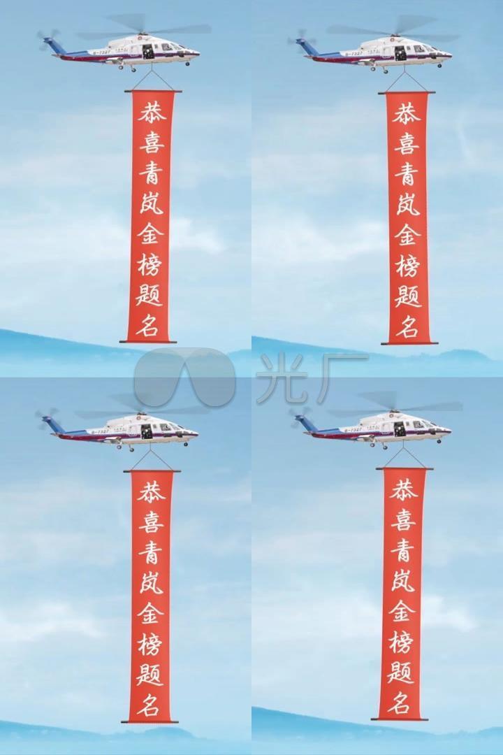 直升飞机条幅文字可改微信朋友圈AE模板