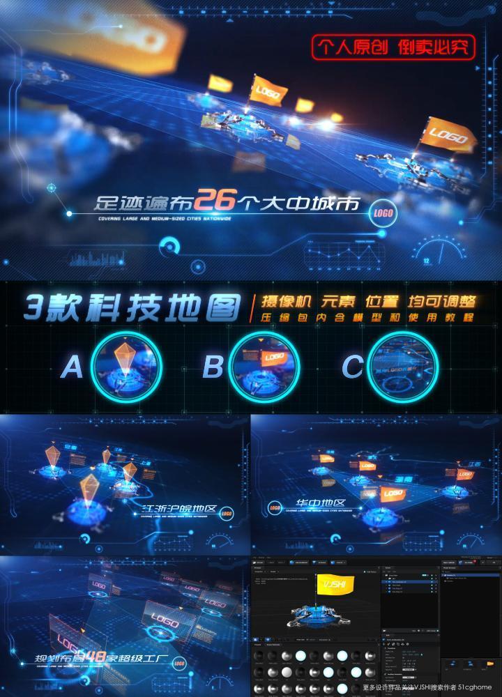 3款科技连线中国地图(所有元素皆可调整)
