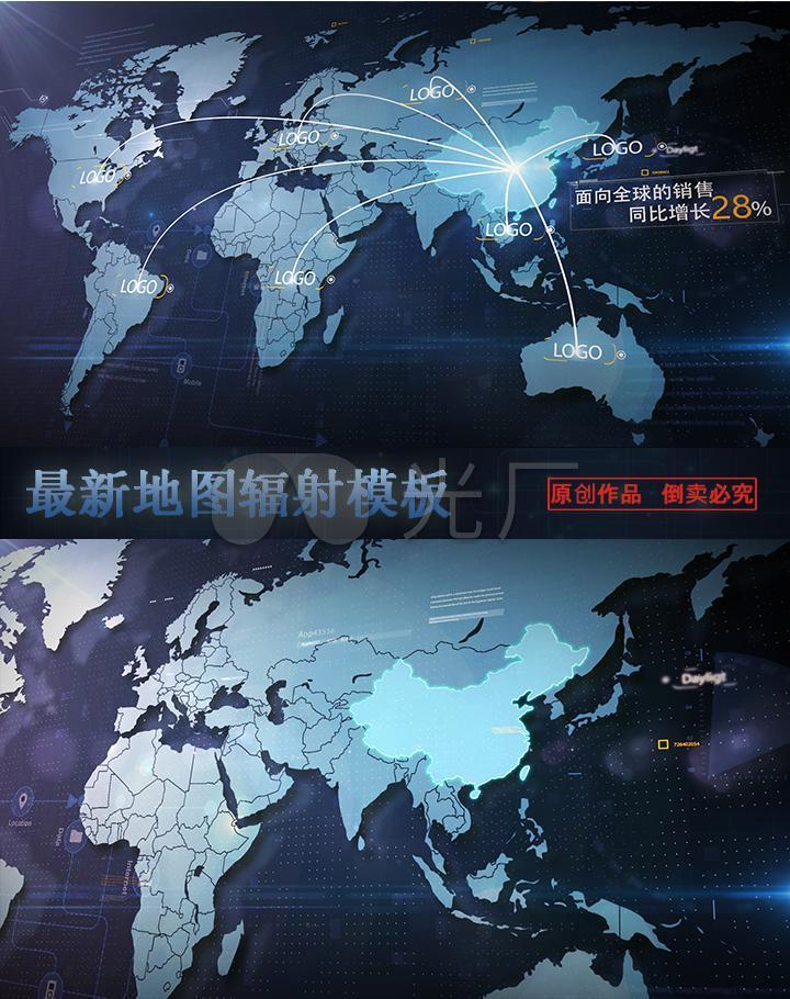 辐射全球AE模板【原创】