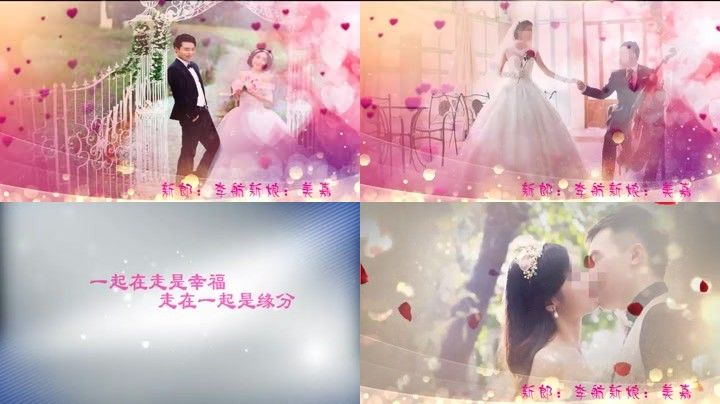 pr唯美浪漫婚慶婚禮視頻模板