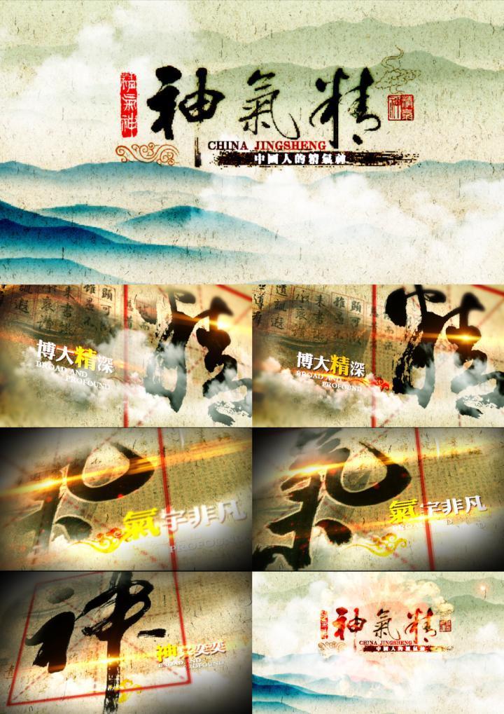 中国风水墨片头01