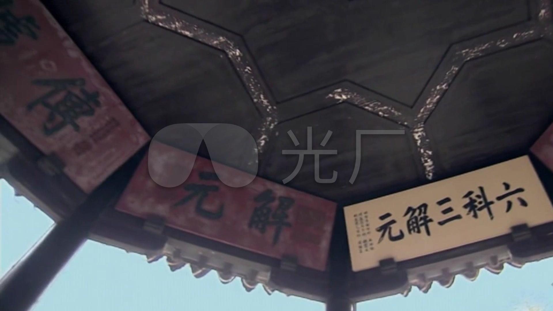 亭子上挂有古代科举等级告示牌_1920X1080_