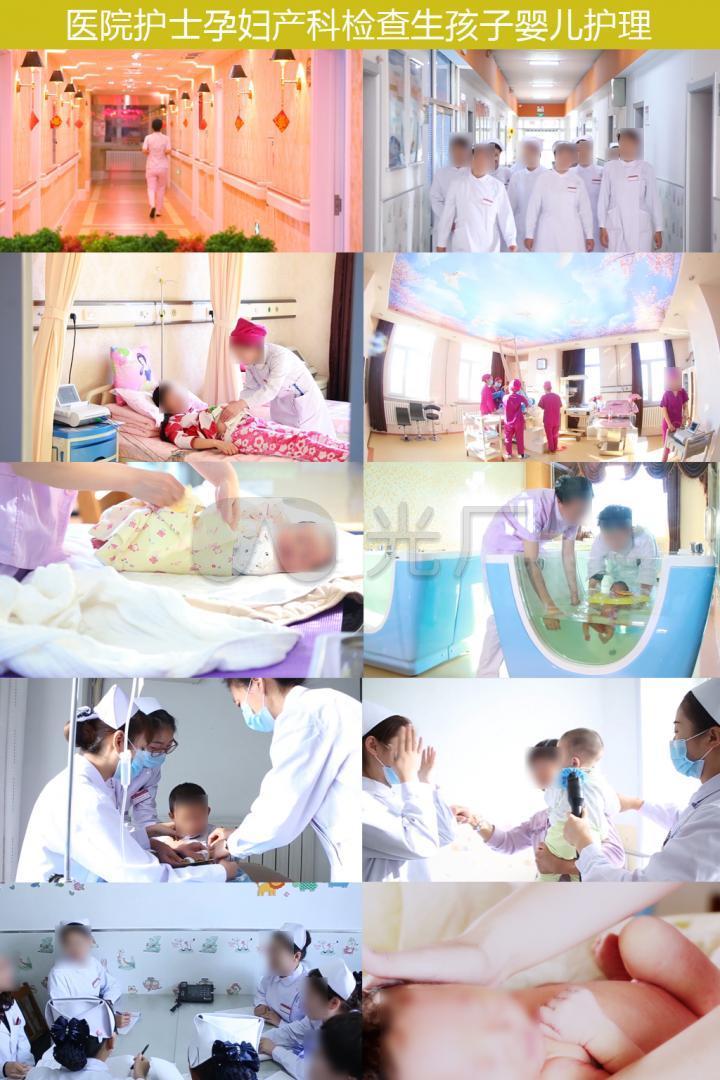 医院护士孕妇产科检查生孩子婴儿护理