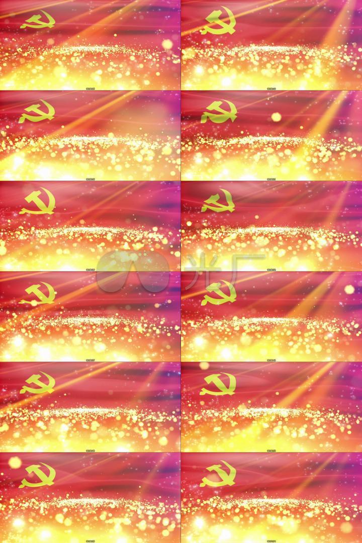 党旗飘飘金色粒子4k