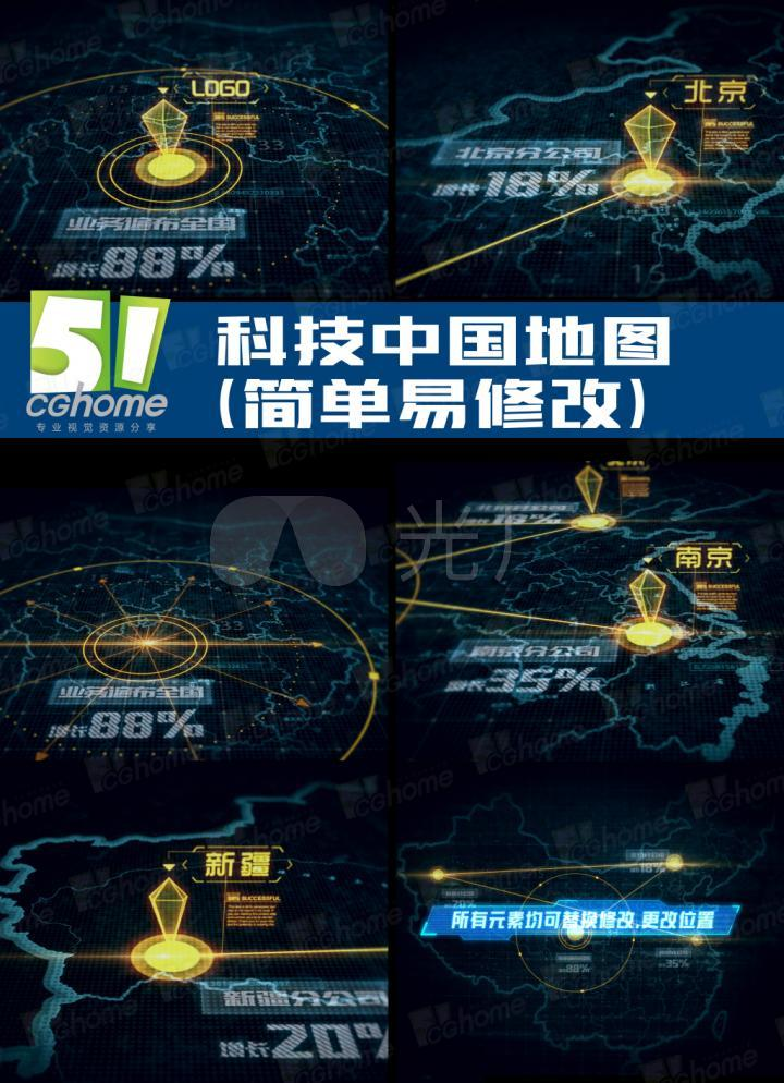 超震撼科技中国地图(简单易修改)