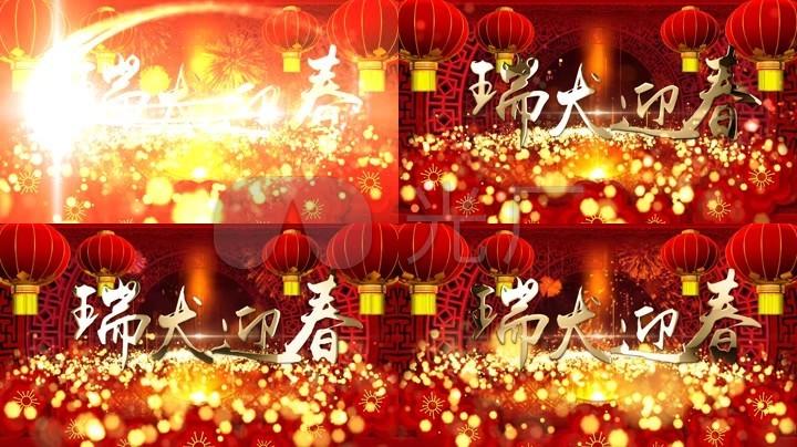 春节拜年震撼立体唯美大气片头