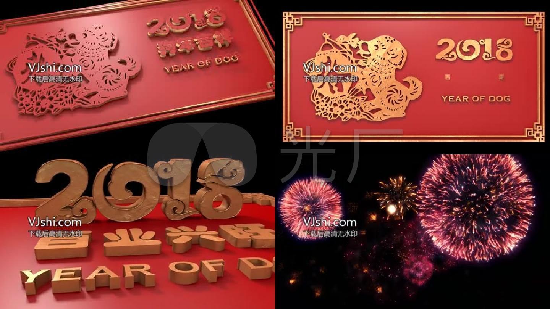 2018狗年吉祥展示视频