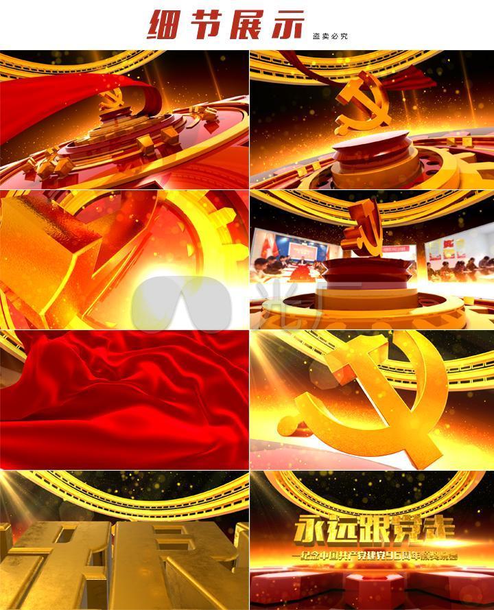 2018建党70周年高清震撼AE模版
