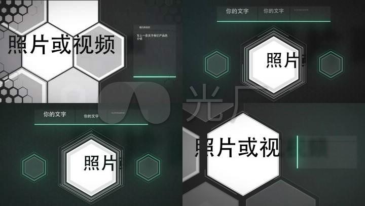 科技感六边形遮罩企业宣传片ae模板