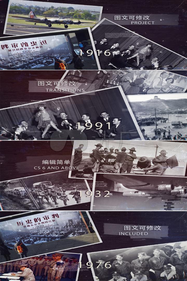 大气怀旧时间线历史图文展示相册模板_CC或