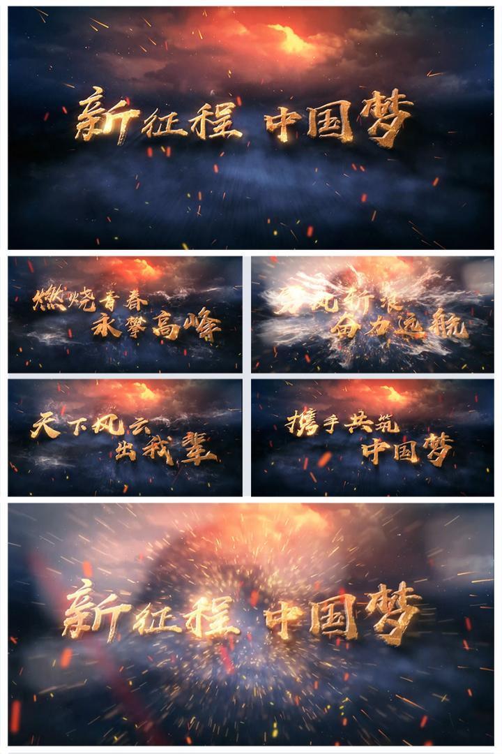 中国梦霸气永利官网网址永利官网文字特效AE视频