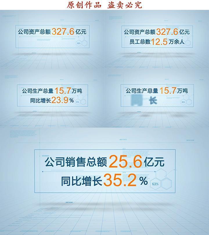 科技大氣簡潔企業數據字幕展示介紹