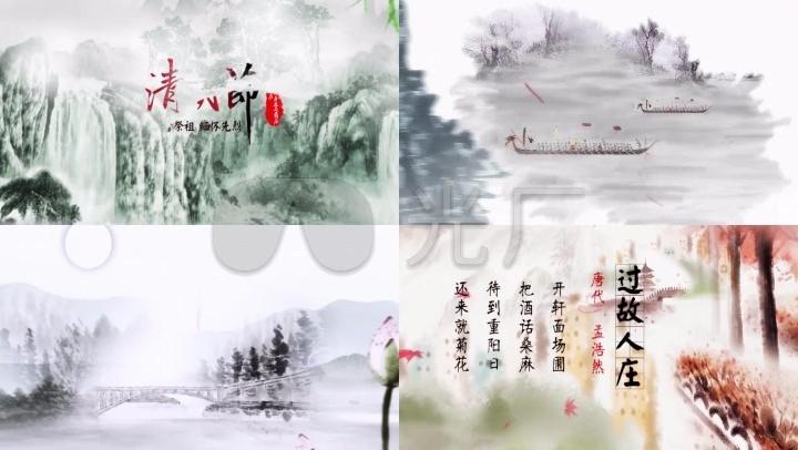 唯美中国风水墨动画传统节日清明端午中秋等