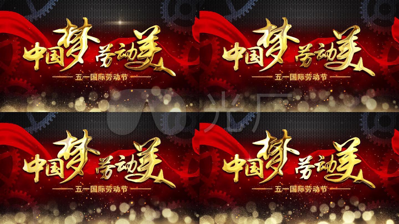 五一劳动节中国梦劳动美P