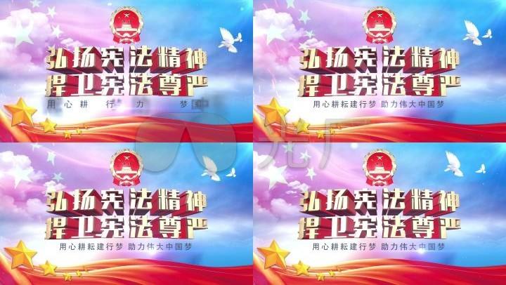 政府党政宪法片头