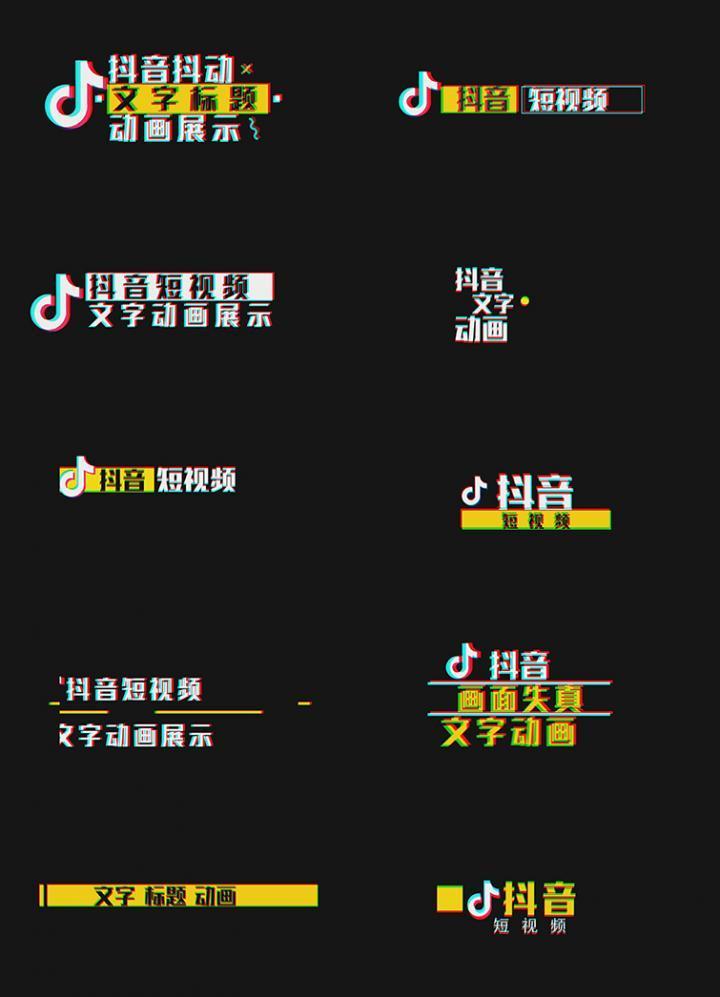 【抖音】抖音抖动画面失真文字动画