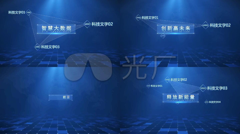 科技文字连线展示AE模板01