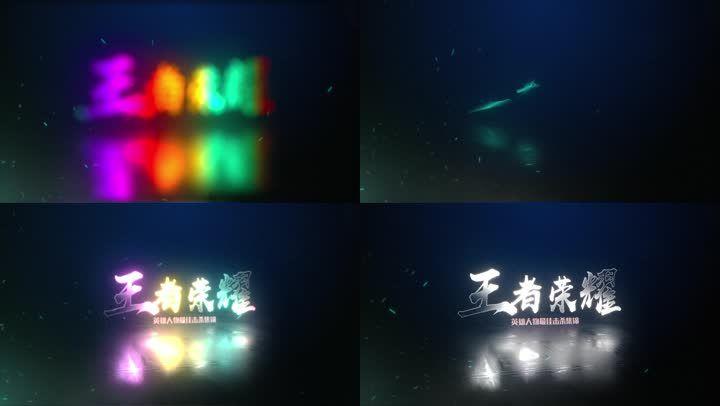 王者荣耀游戏震撼片头ae视频模板
