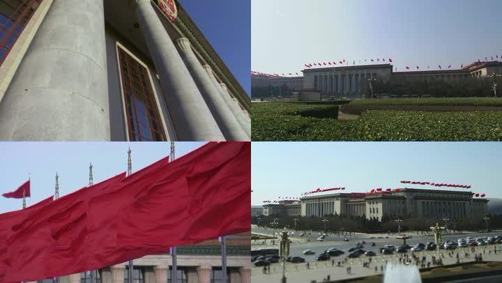实拍北京两会最新