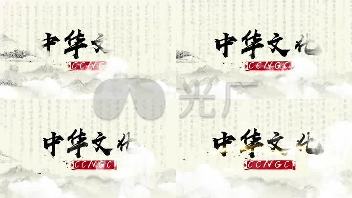 【无需插件】水墨文字标题AE模板