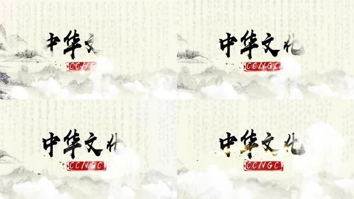 中国风水墨片头文字标题模板