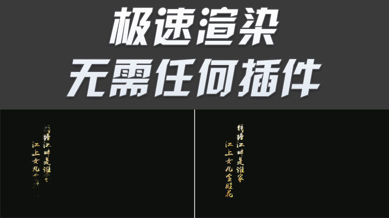 竖版金字标题字幕条AE模板