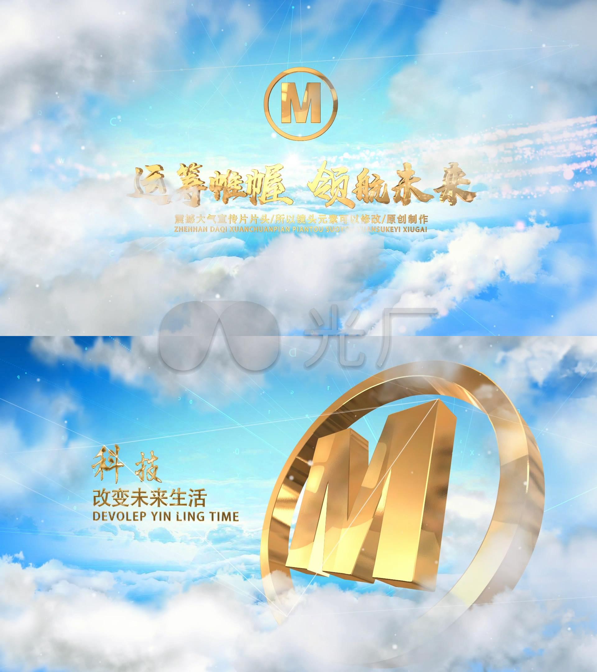 大气企业宣传片3D云层LOGO文字标题