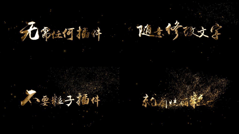 金属文字字幕
