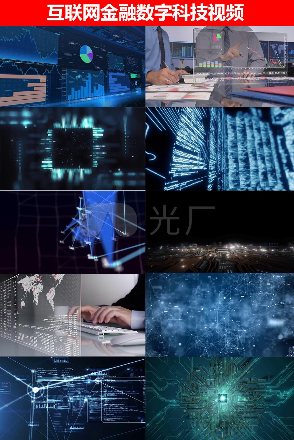 互联网金融数字科技视频