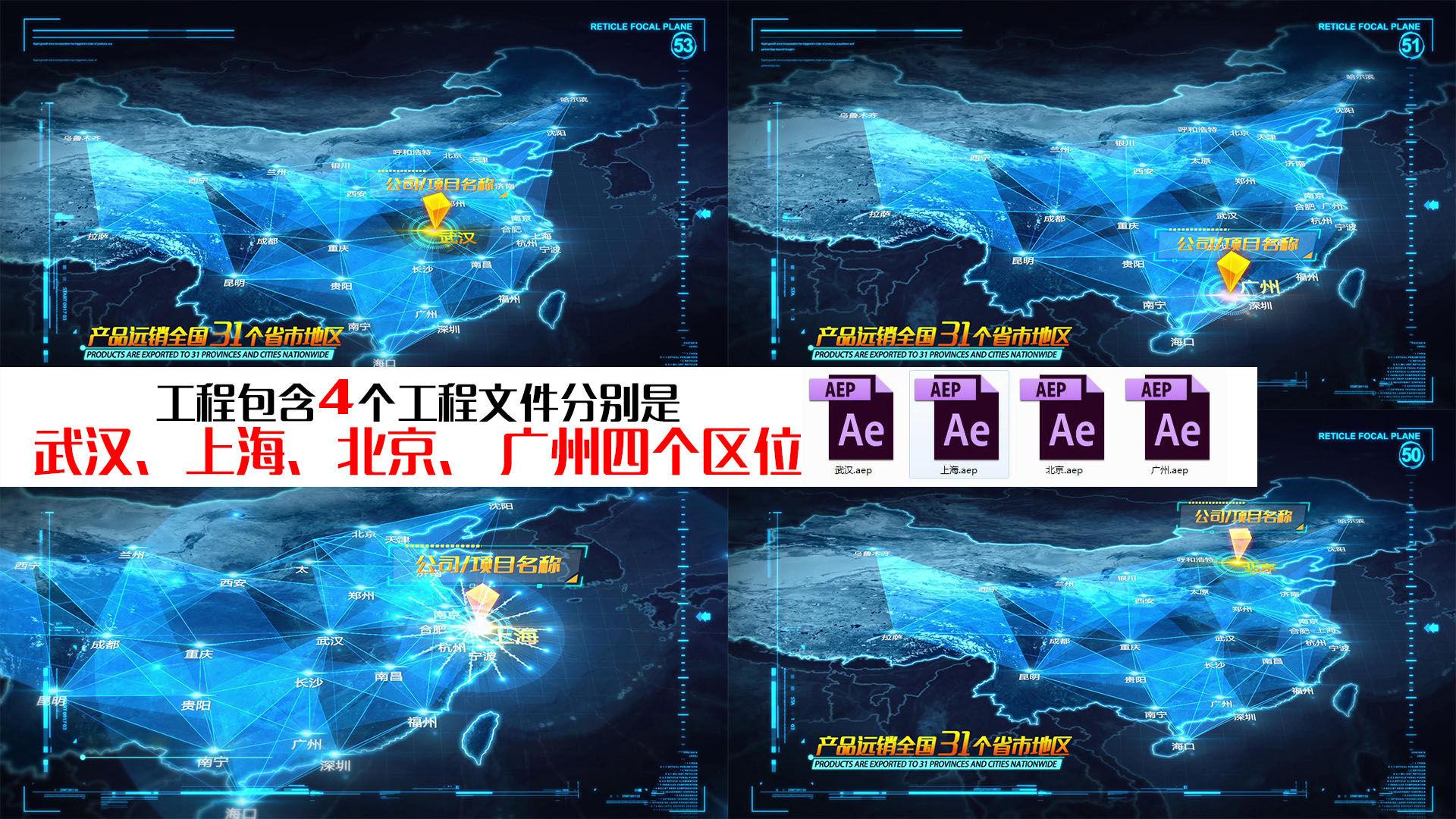 北京上海广州武汉地图辐射分布