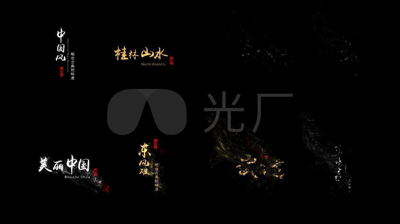 字幕水墨金属文字中国风