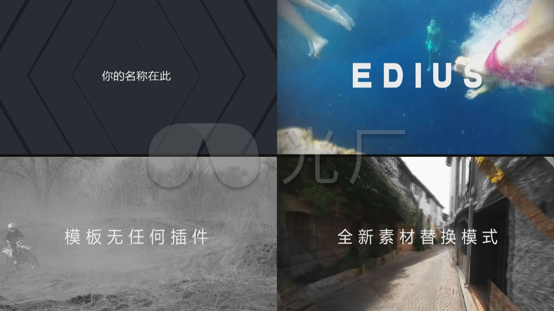 EDIUS动感广告旅游城市宣传类模板