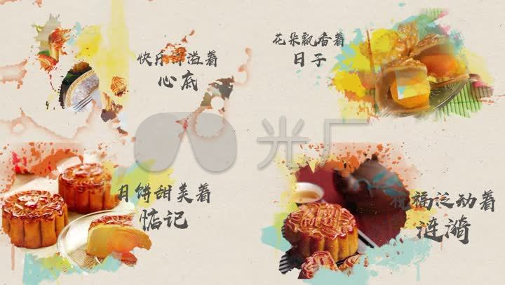 中秋节彩色水墨风月饼节AE视频模板