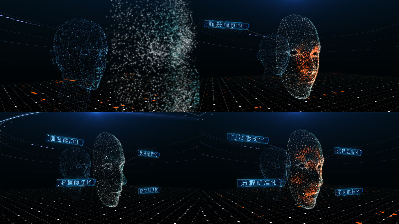 科技人脸扫描