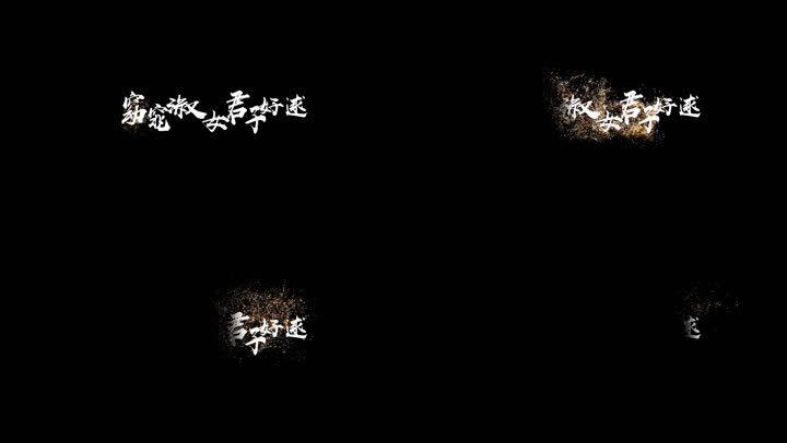 字幕片头金属字黄金字文字特效-透明