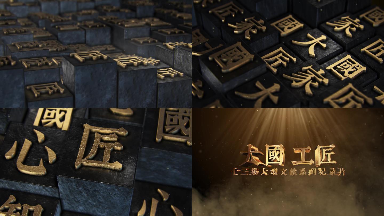 原创震撼中国风片头ae模板