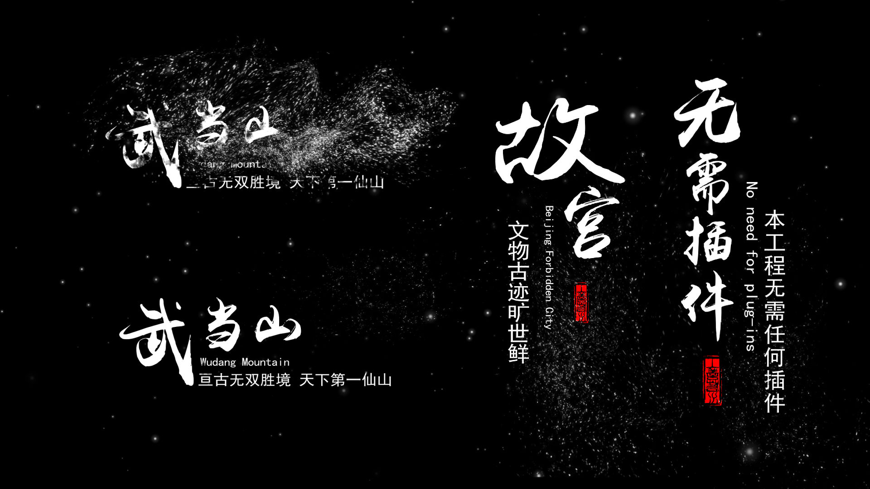 字幕水墨书法文字