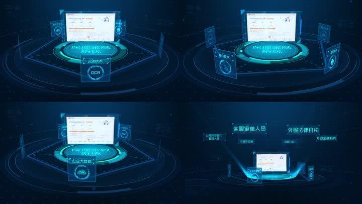 科技系统平台模块展示(特别推介)