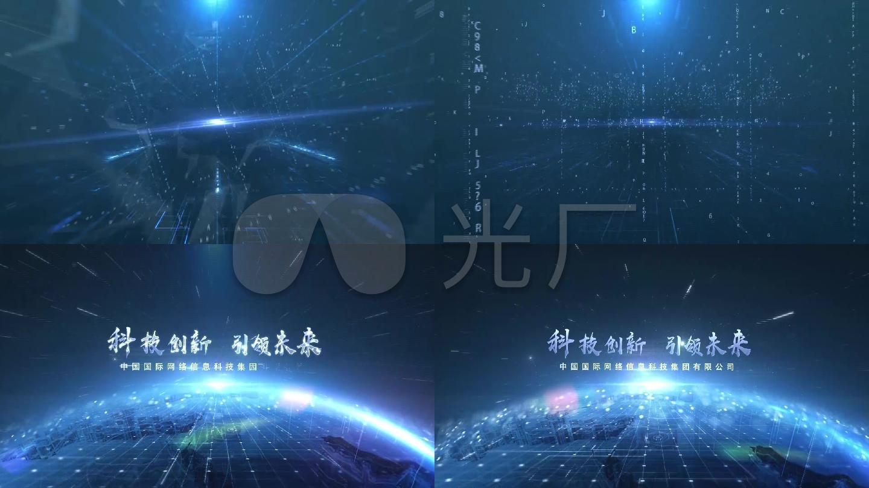 数字科技片头Logo演绎