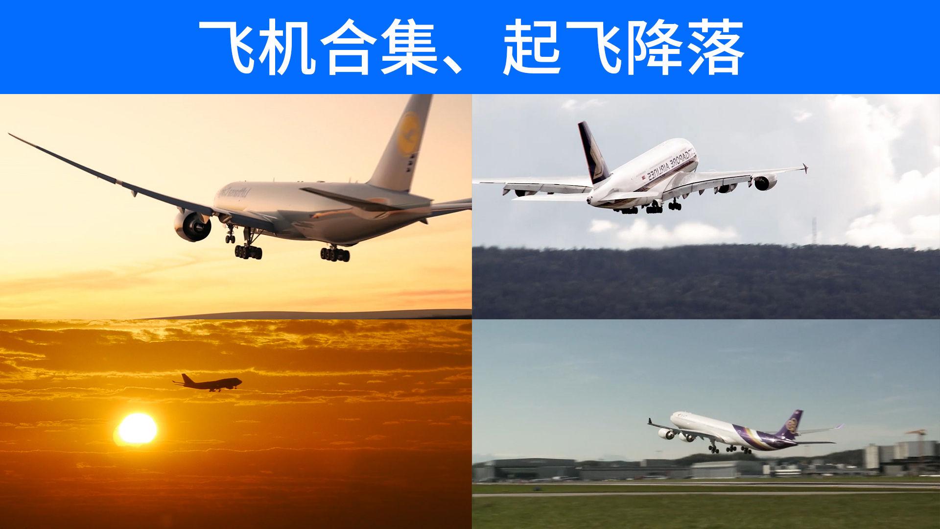 飞机起飞降落视频_飞机合集、起飞降落_视频素材包下载(编号:2950876)_实拍视频_VJ师 ...