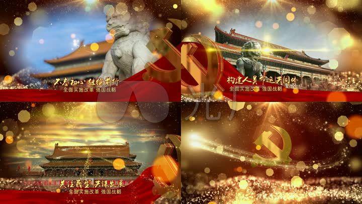 七一建党党政片头06edius6.5