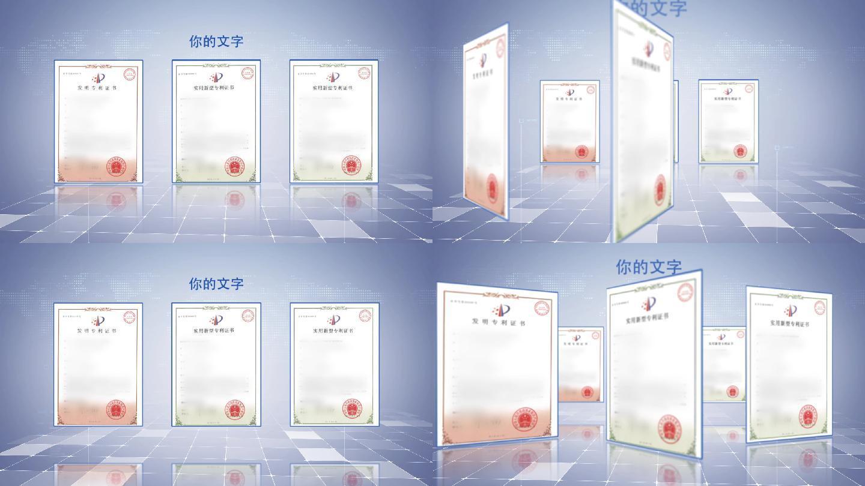 科技企业资质荣誉证书图片展示ae模板