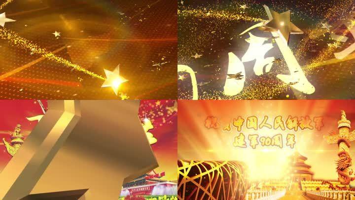 震撼大气八一党建十一国庆节开场欢庆星光宣