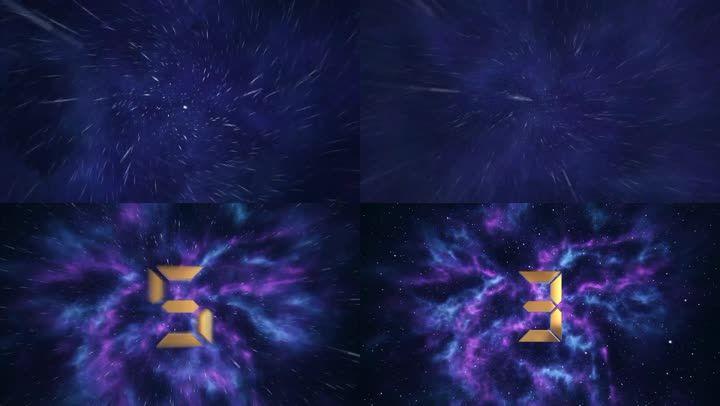 震撼大气宇宙星空年会10秒倒计时