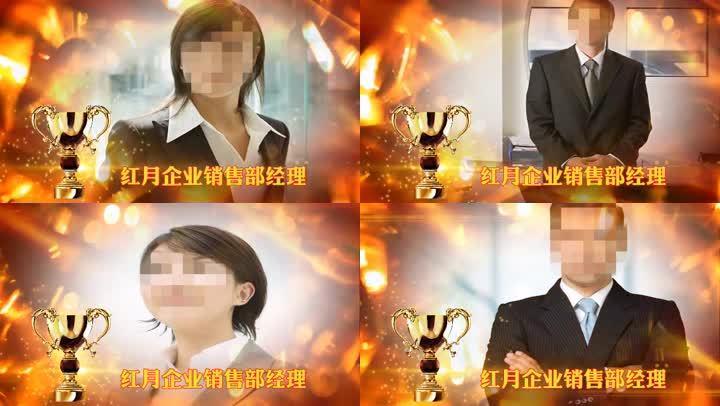 prcs5企业年度颁奖典礼视频