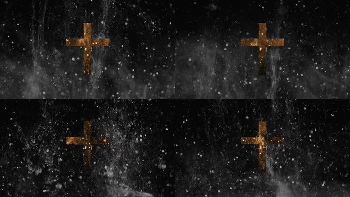 粒子烟雾十字架